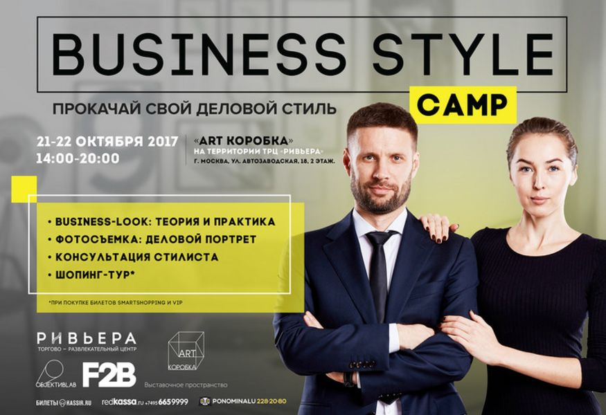 Фото №1 — Business Style Camp
