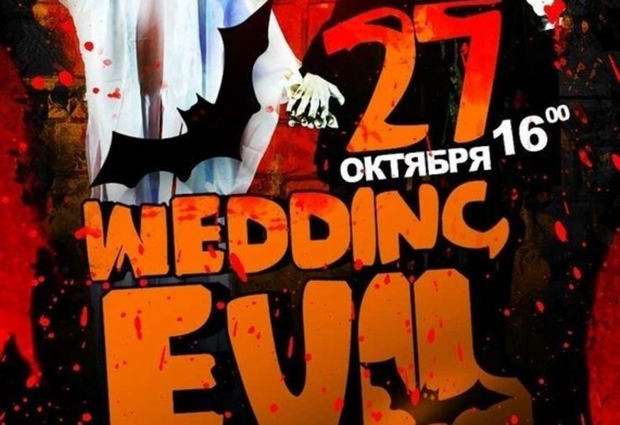 Фото №4 — Wedding evil от «The Moscow Family» в Halloween