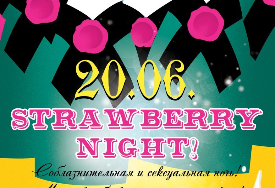 Фото №1 — Вечеринка Strawberry night