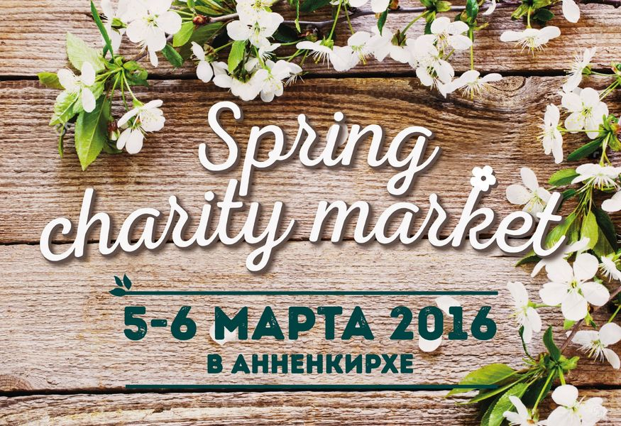 Фото №6 — Ярмарка Spring Charity Market