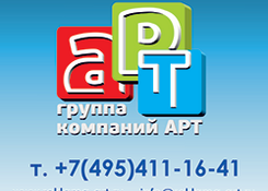 Группа компаний «АРТ»