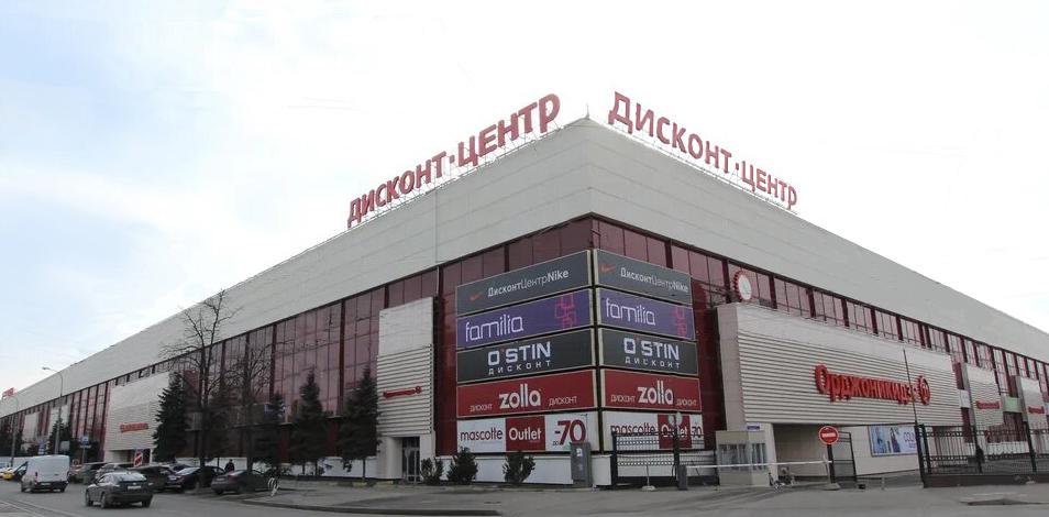 628b2286 Дисконт-центр «Орджоникидзе 11» в Москве — фото, адрес и режим работы,  афиша и события, цены на билеты, отзывы — Магазины на 2do2go — 2do2go