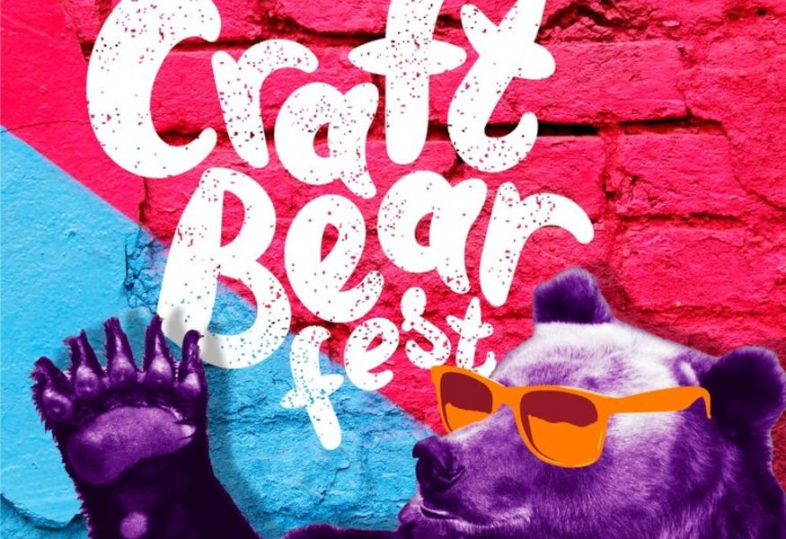 Фото №1 — Craft Bear fest