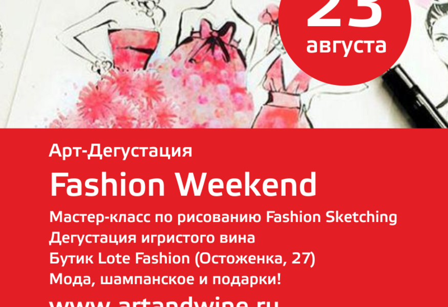 Фото №1 — Арт-дегустация Fashion Weekend