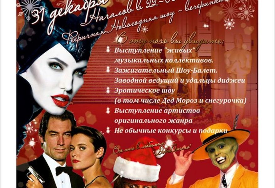 Фото №1 — Вечеринка Hollywood Party в кафе-клубе DolceAmaro
