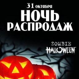 Ночь Распродаж «Zombie halloween» в ТРЦ «Весна!»