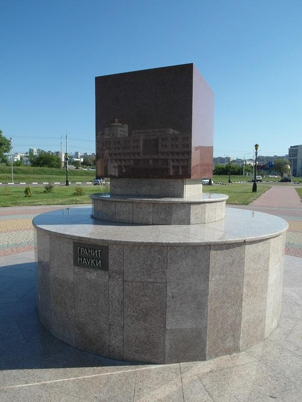 Памятник в белгороде гранит науки таблички на памятник симферополь