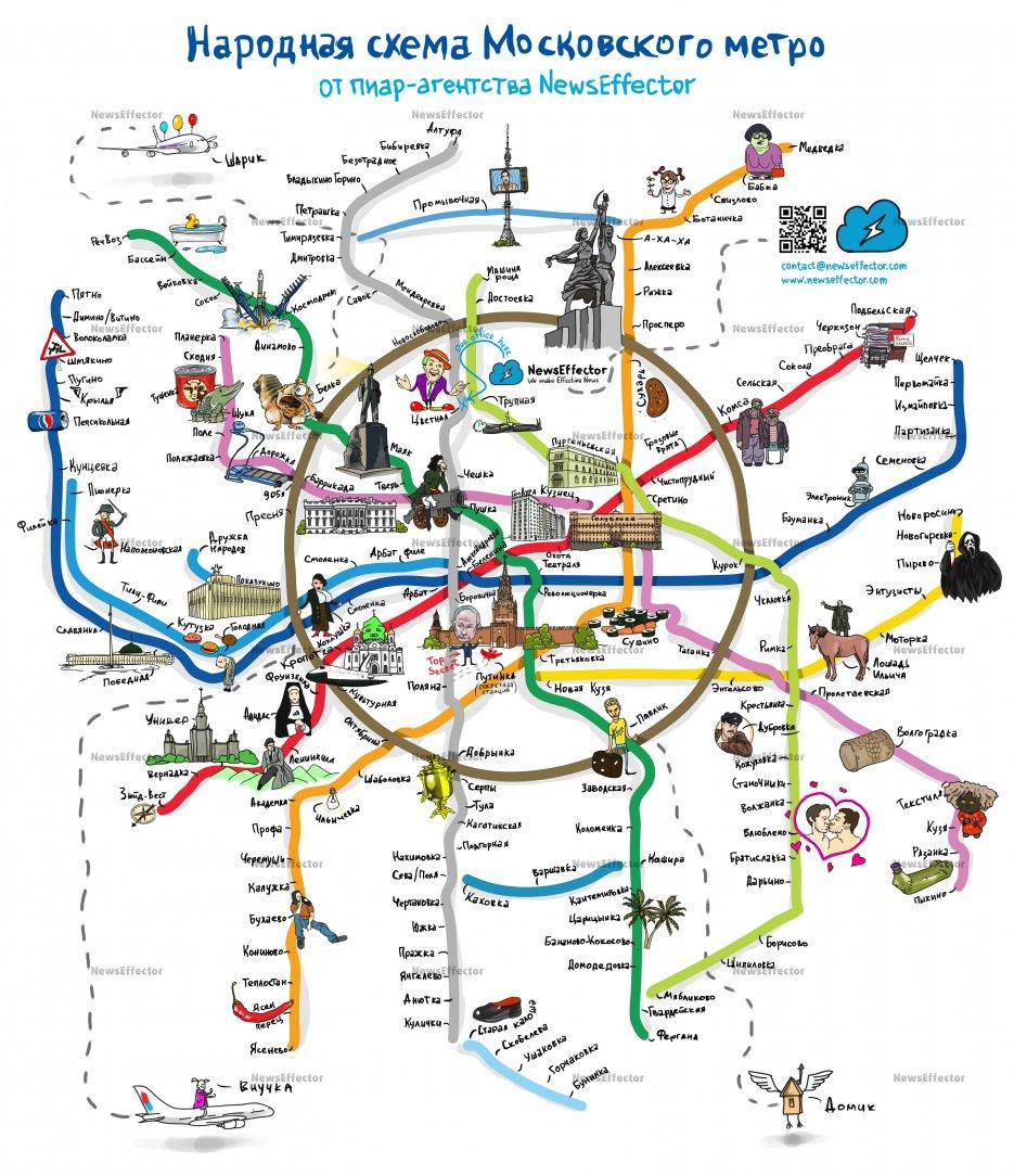 схема метро москвы с английскими названиями