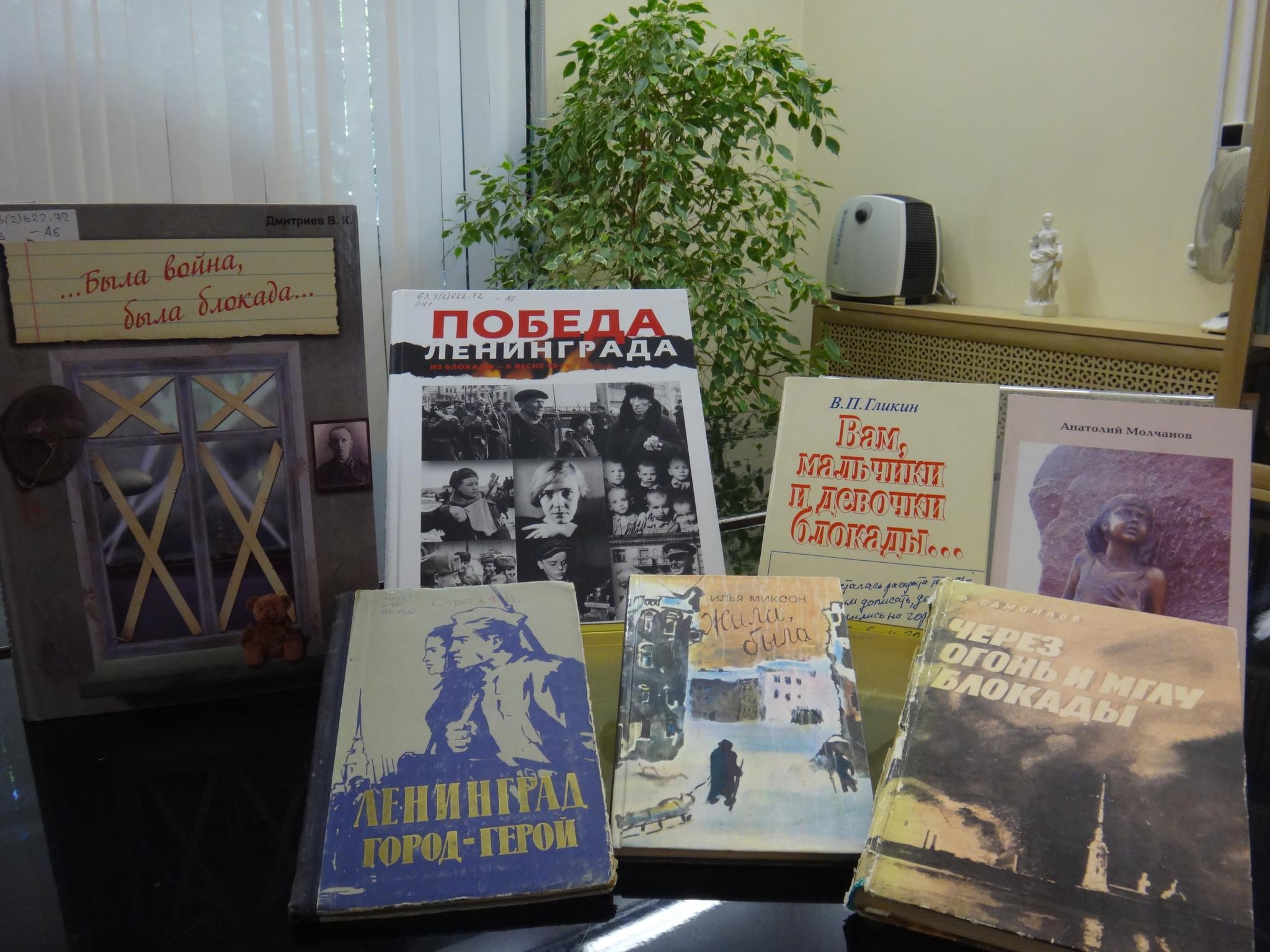 Для, картинки к блокаде ленинграда в библиотеке