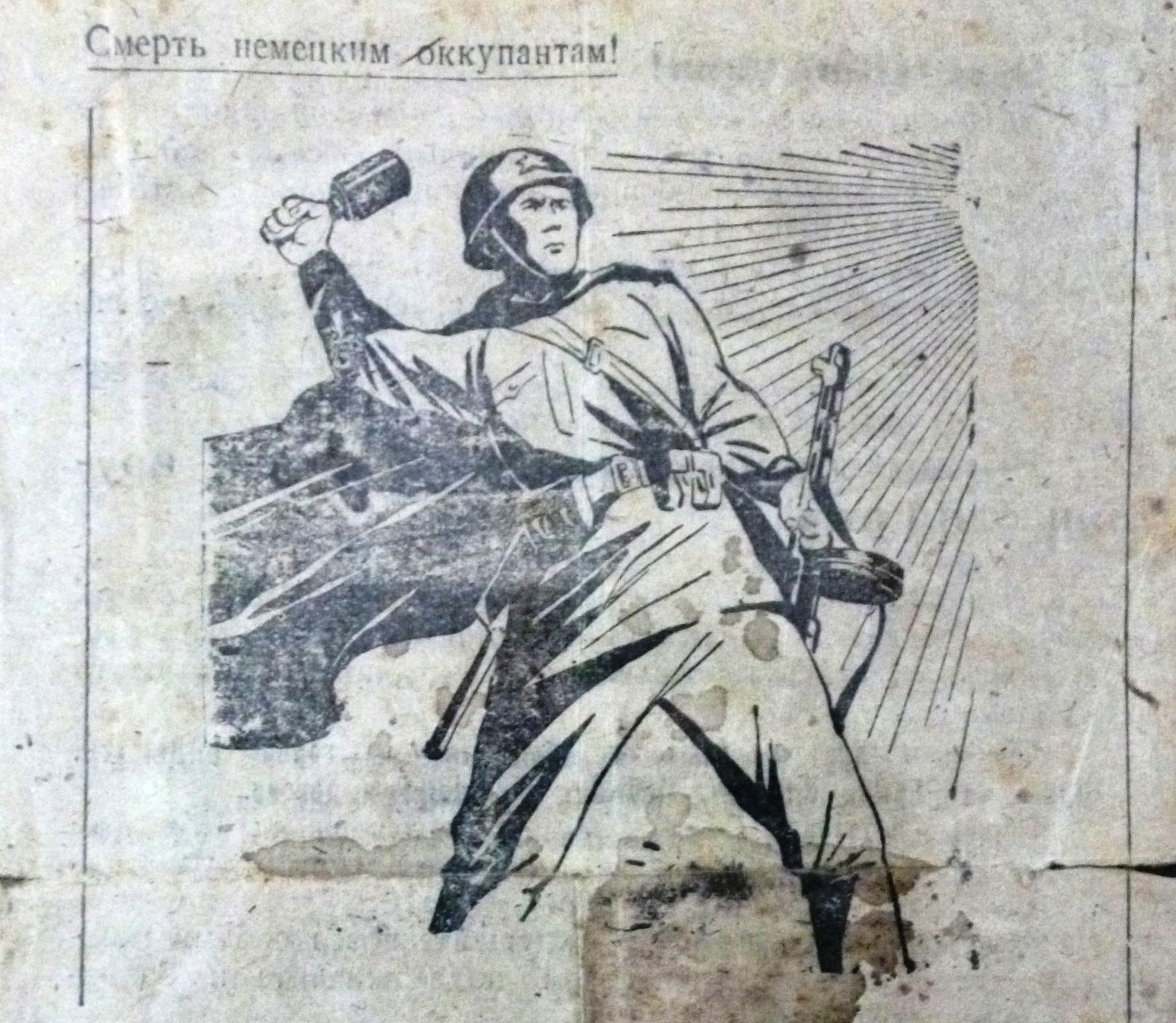 Открытка смерть немецким оккупантам, открытка фотошоп