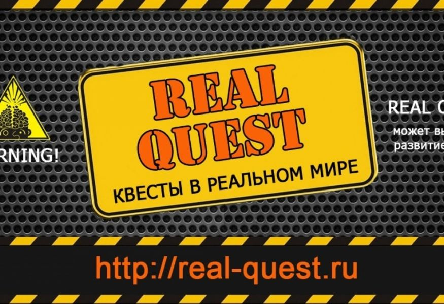 Фото №1 — Квесты Real Quest