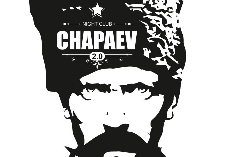 Фото №1 — Chapaev 2.0 Afterparty