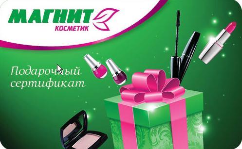 Подарки магнит косметик