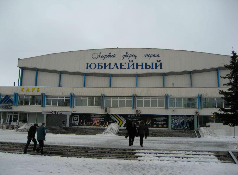 Юбилейный Альметьевск  дворец спорта Отзывы телефон