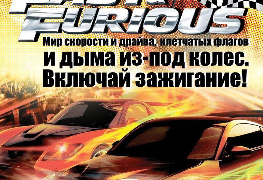 Фото №1 — Вечеринка The Fast and The Furious