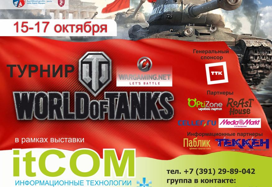 Фото №5 — Турнир по игре World of Tanks