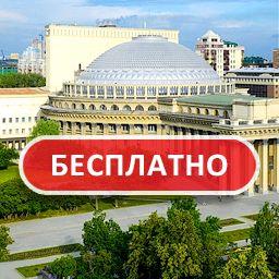 Бесплатный Новосибирск