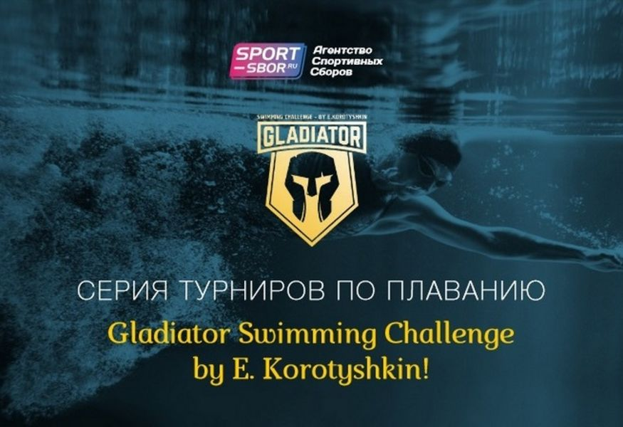 Фото №3 — Турнир по плаванию Gladiator Swimming Challenge by E. Korotyshkin