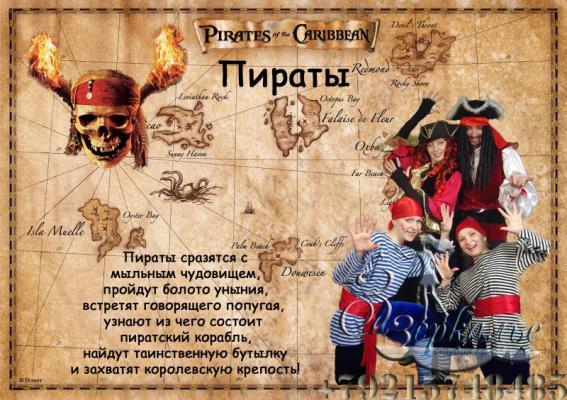 эта пиратская сценка поздравление созвездие девы делится