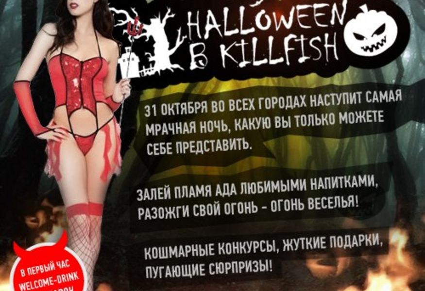 Фото №3 — Halloween в Killfish