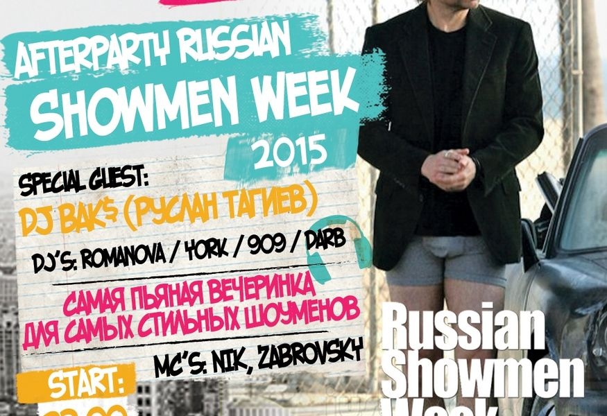 Фото №1 — Вечеринка Afterparty Russian Showman Week