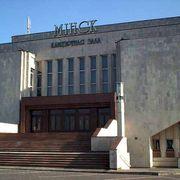 Концертный зал «Минск»