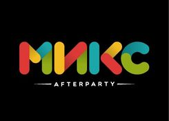 Клуб «МИКС Afterparty»