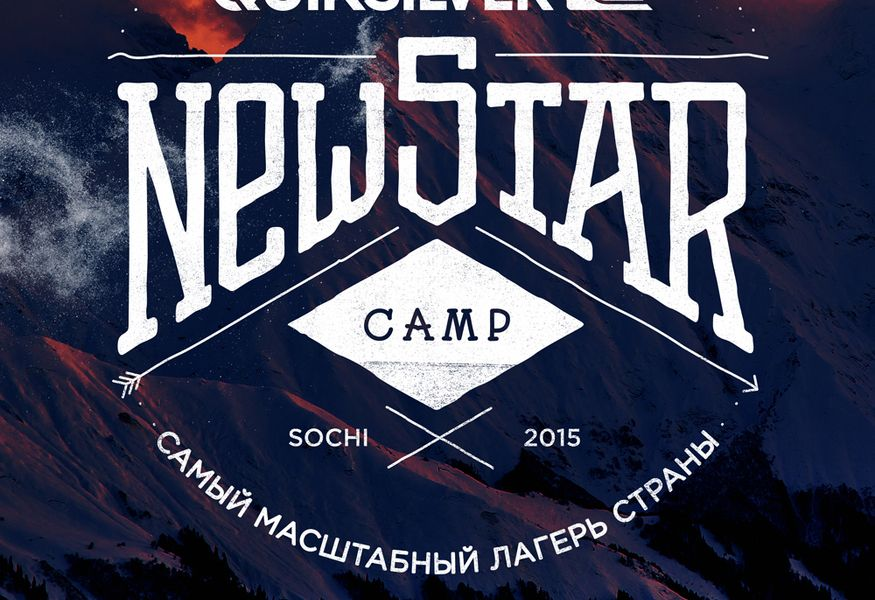 Фото №2 — Quiksilver New Star Camp 2015