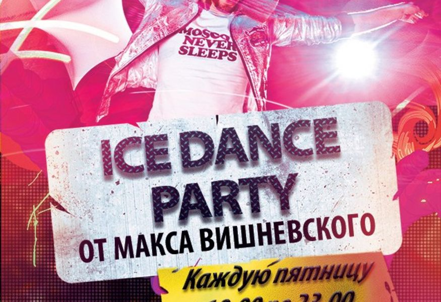 Фото №1 — Ice Dance Party на катке-сказке «Снежная Королева»