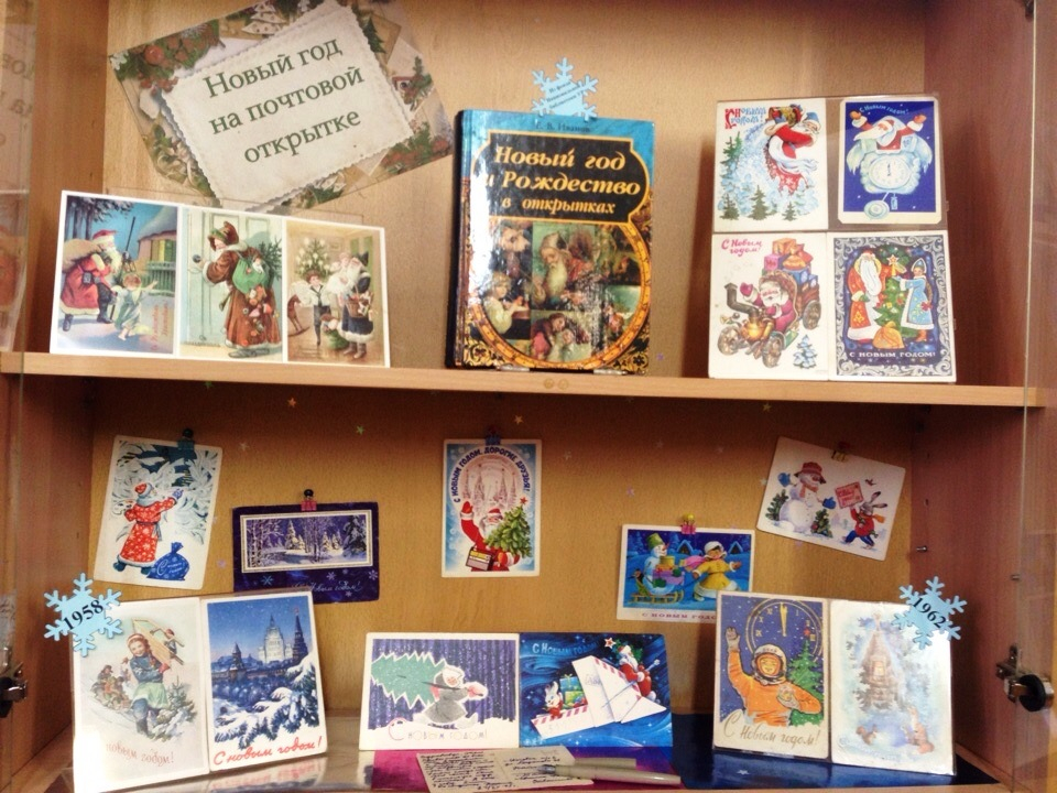Выставка новогодняя открытка в библиотеке, точно