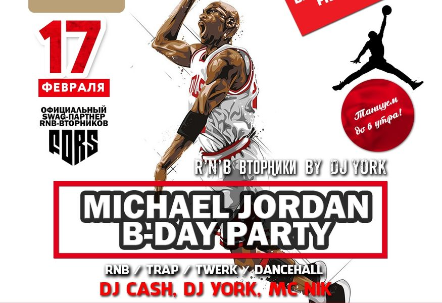 Фото №1 — Вечеринка Michael jordan b-day party