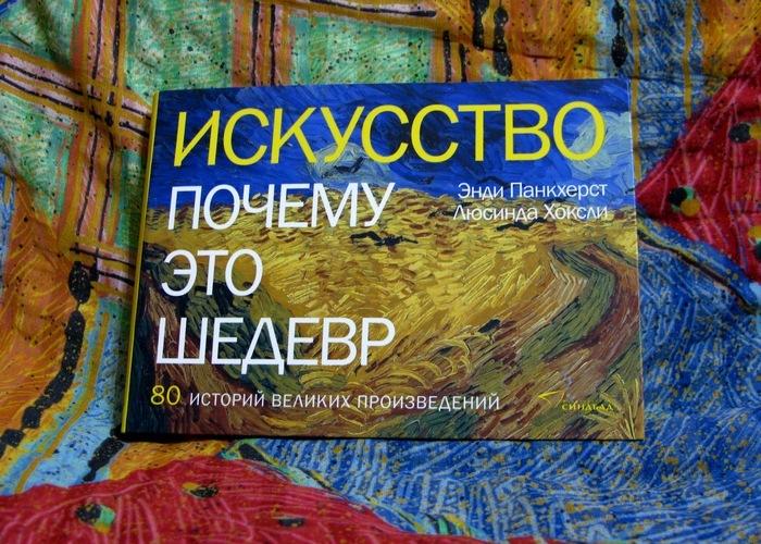 Книга искусство почему это шедевр скачать бесплатно