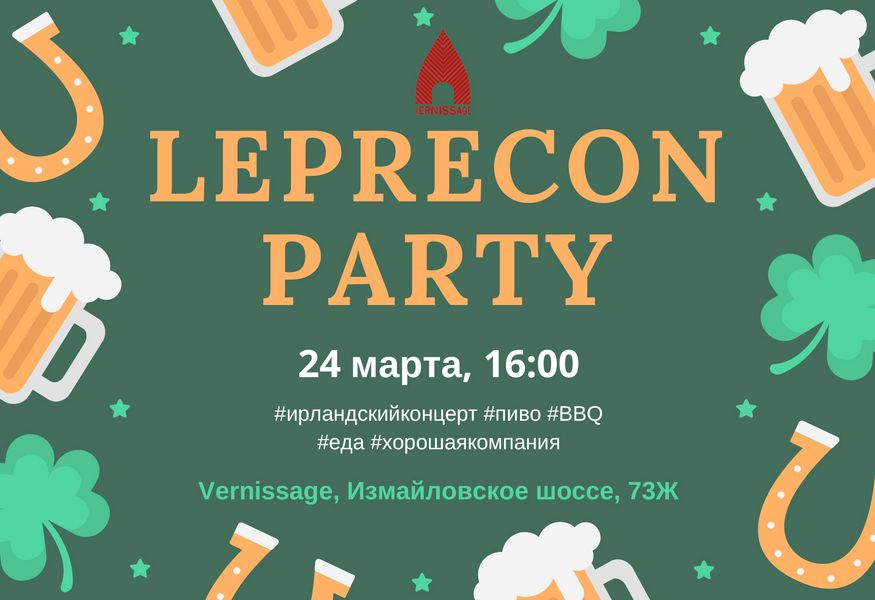 Фото №1 — Leprecon Party
