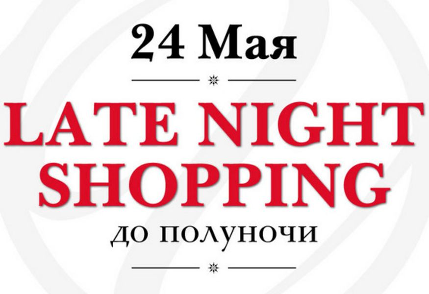Фото №4 — Распродажа Late Night Shopping в Outlet Village Белая Дача