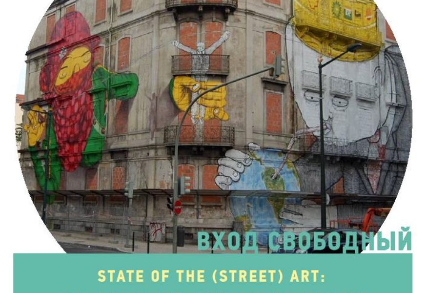 Фото №6 — Лекция Рафаэля Шактера State of the (Street) Art: Graffiti and Street Art today