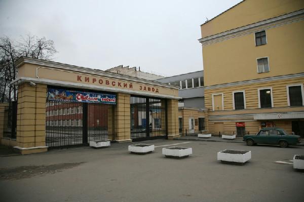 Родины завод имени кирова санкт-петербург тюремной жизни