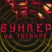 Комплекс «Бункер-42 на Таганке»
