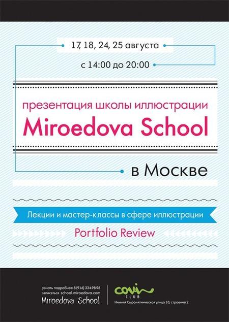 Лекции и мастер классы в москве