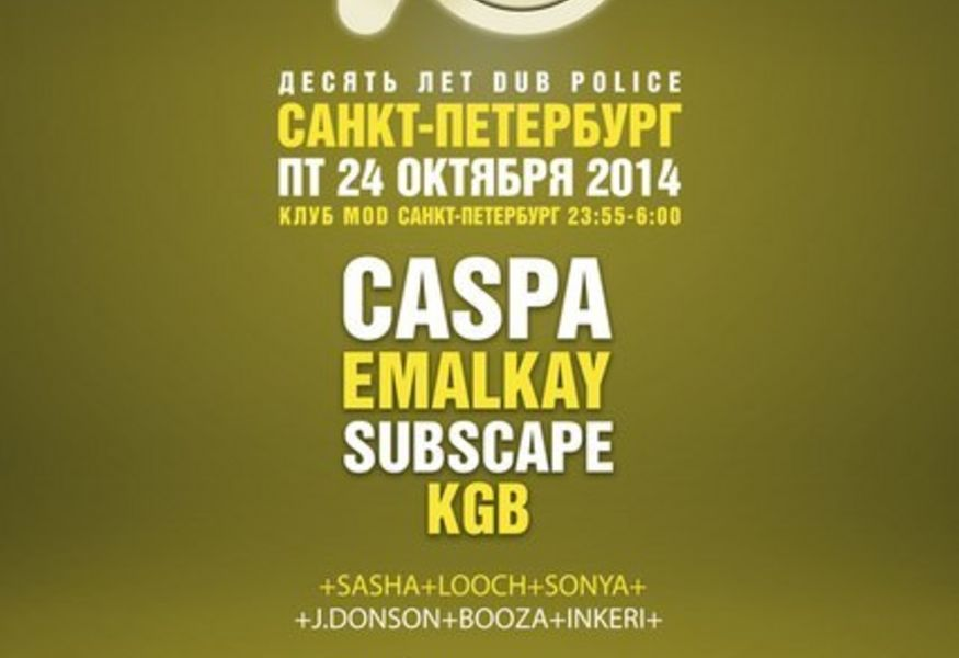Фото №1 — Dub Police Night в Санкт-Петербурге