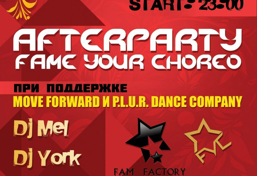 Фото №1 — Вечеринка Afterparty fame your choreo