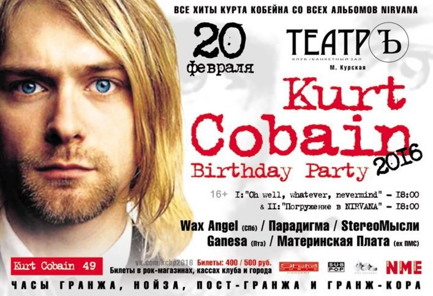 Фото №1 — Концерт Kurt Cobain Birthday Party 2016