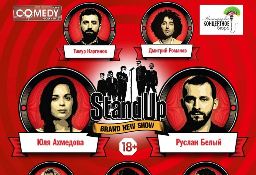 Фото №7 — Stand Up. Brand new show