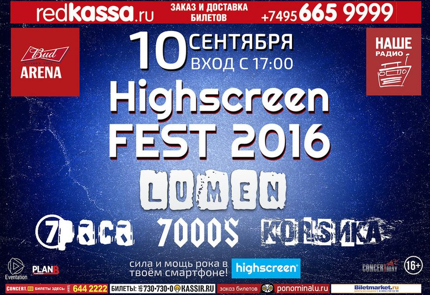 Фото №1 — Фестиваль Highscreen fest