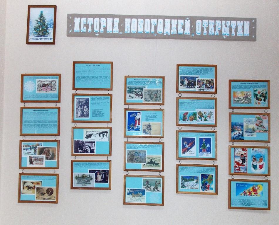 Выставка открытка в библиотеке