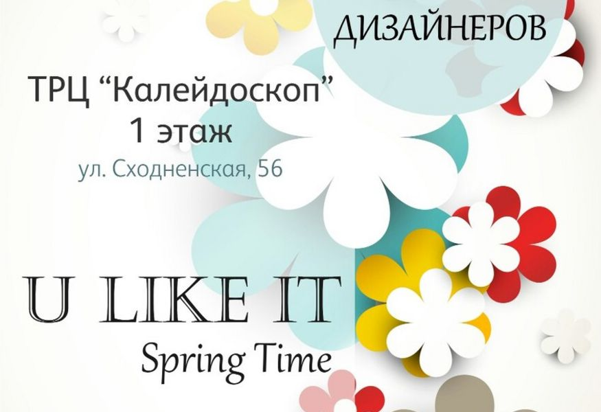 Фото №1 — Фестиваль U Like It. Spring Time