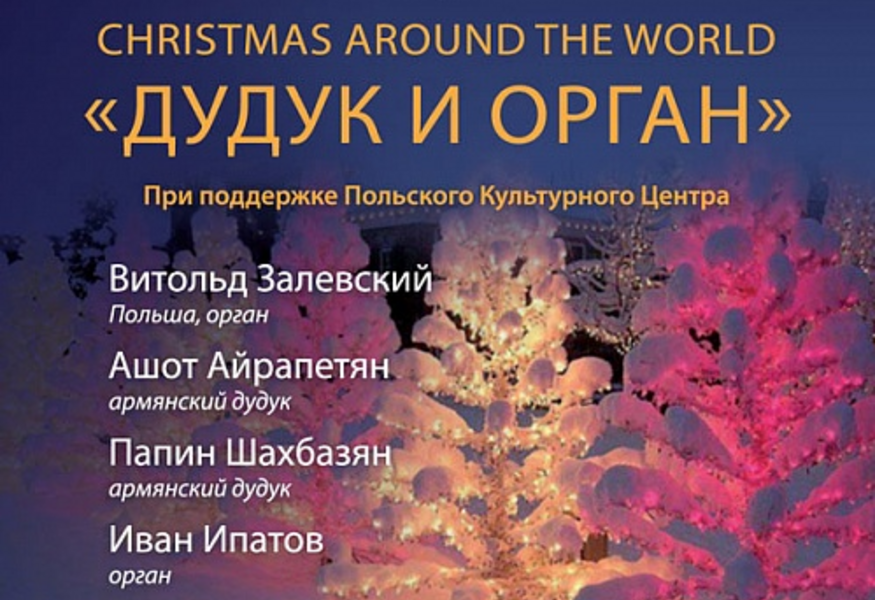 Фото №1 — Концерт Christmas Around the World