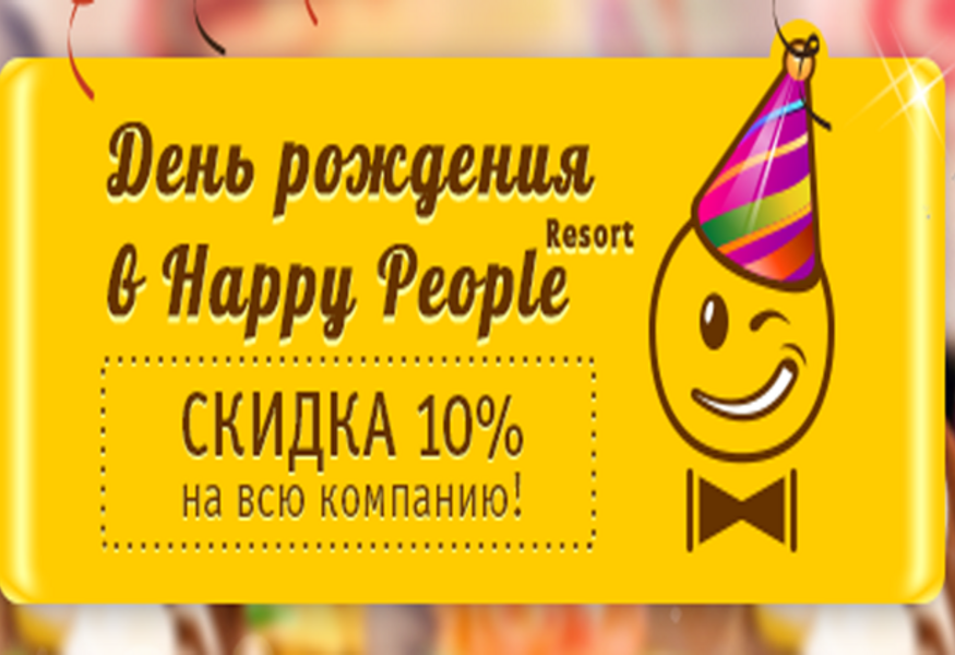 Фото №1 — Акция в антикафе «Happy people»