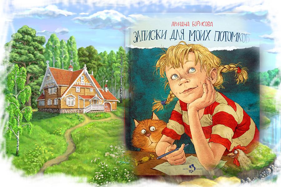 Книги для детей 10 лет и