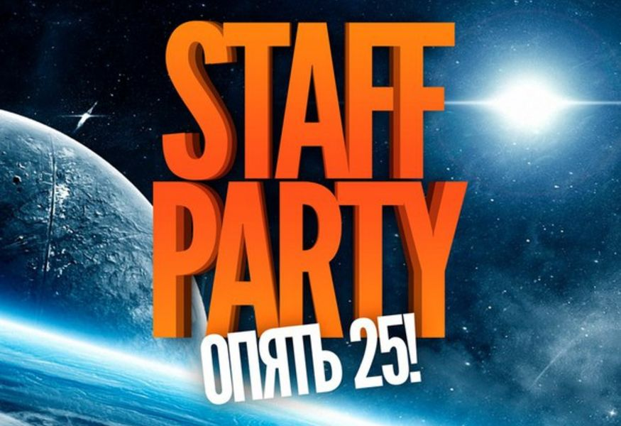 Фото №1 — Staff Party