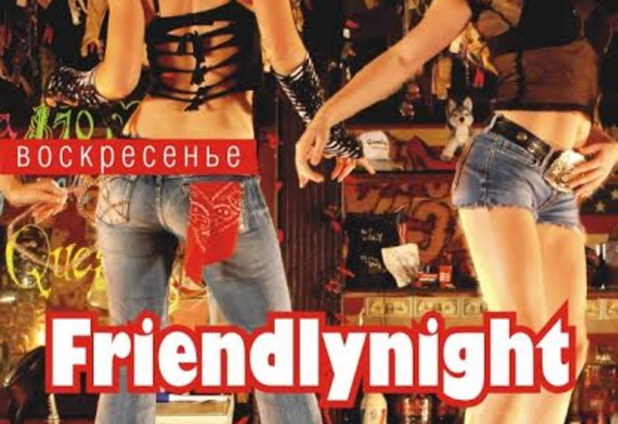 Фото №1 — Вечеринка Friendly Night